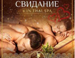 Настоящее наслаждение для влюбленных! «Рай на двоих», «Балийский сон» и другие SPA-программы для двоих со скидкой до 29% в In Thai Massage and SPA!