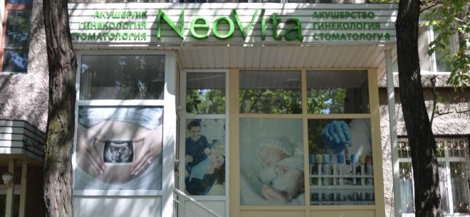 Медицинский центр Neo Vita, 1