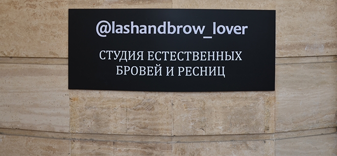 Lash and Brow Lover, 9