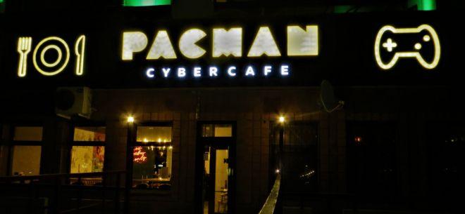 PacMan Cybercafe