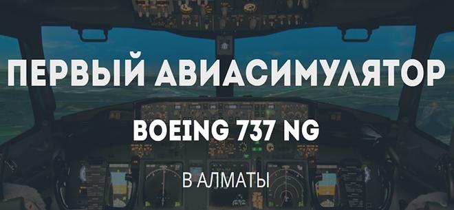 Полеты на авиасимуляторе Boeing 737 NG, 1