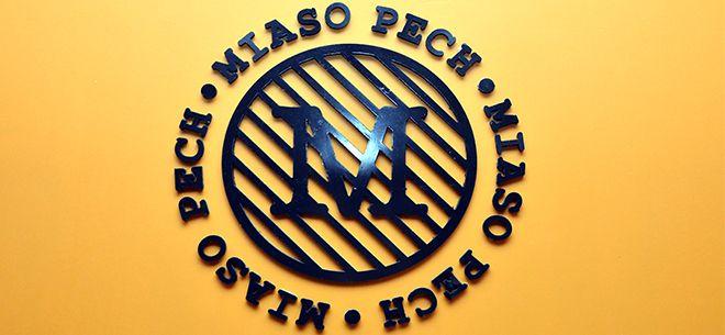 Кафе Miaso Pech на Момышулы, 8