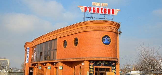 Rublevka Bar, 10
