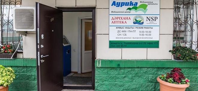 Медицинский центр «Аурика»