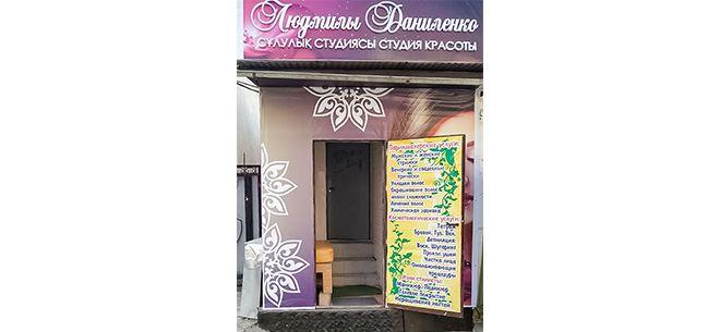 Студия красоты Людмилы Даниленко, 10