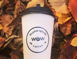 Разбуди чувства! Скидка 100% на кофе и чай на выбор в WOW Coffee!