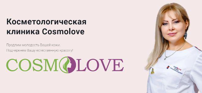 Клиника Cosmolove, 5