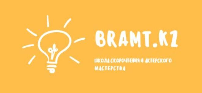 Школа BRAMTKZ, 3
