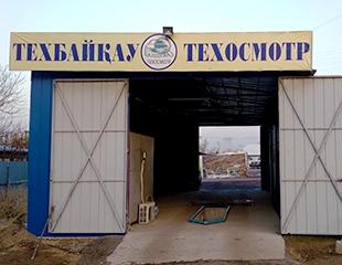 Проверьте свой автомобиль вовремя! Технический осмотр транспортных средств на Гагарина со скидкой до 56%!