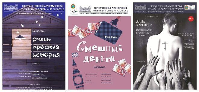 Государственный театр им. М. Горького