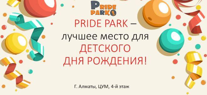Pride Park в ТД«ЦУМ» , 10