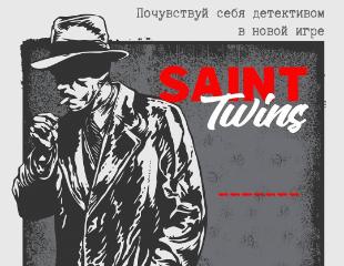 Станьте настоящим детективом! Участвуйте в детективной игре Saint Twins Detective со скидкой 51%!