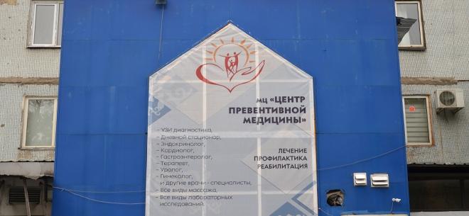 Косметологический кабинет в ЦПМ, 5