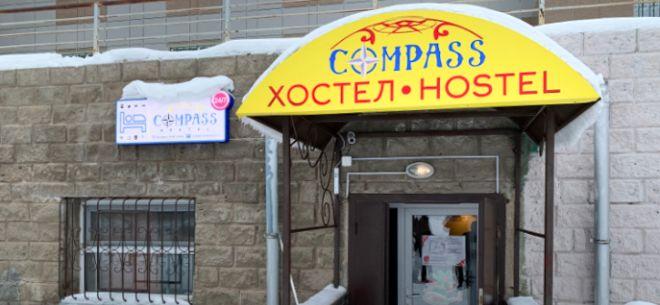 Хостел Compass