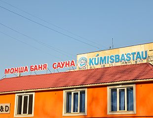 С легким паром! Посещение русской и финской бани Kumisbastau для мужчин и женщин со скидкой 50%!