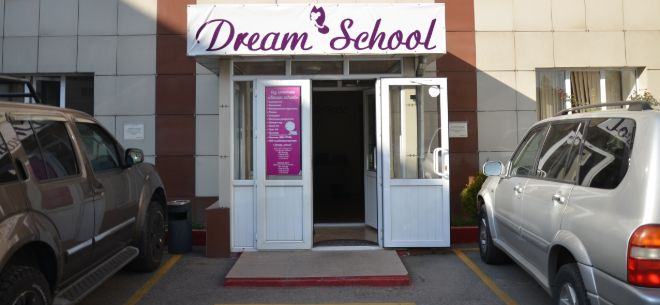 Образовательный центр DREAM SCHOOL