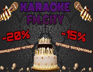 Выберите свой стиль веселья — Париж, Лондон, Сеул, Лас-Вегас! Аренда тематических кабинок в караоке-клубе FM City со скидкой до 69%!