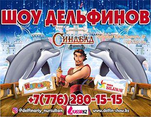 Уникальное театрализованное шоу дельфинов в развлекательном парке Happylon в ТРЦ MEGA Silk Way со скидкой 40%!