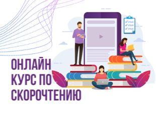 Читать и понимать книгу за 2 часа? Легко! Запишитесь на онлайн-курс по скорочтению от школы 2Line.kz со скидкой 83%!