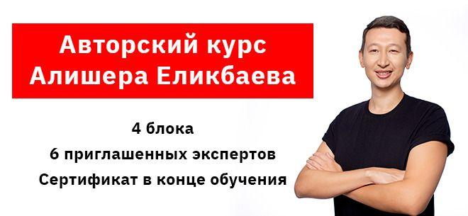 Yelikbayev.online с Алишером Еликбаевым