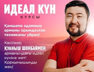 Только на Chocolife.me! 5 авторских курсов по саморазвитию, ведению бизнеса, созданию видео и др. на казахском языке от Куаныша Шонбая и преподавателей Shonbay Online University всего за 5 000 тг.!
