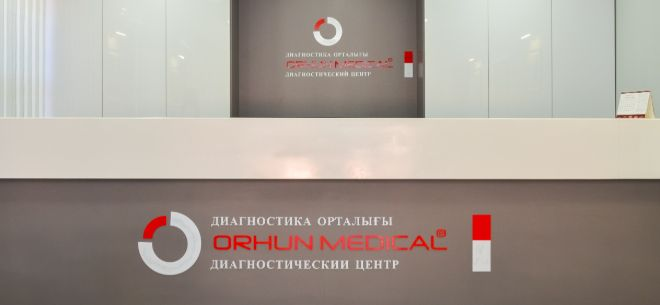 Orhun Medical на пр. Достык