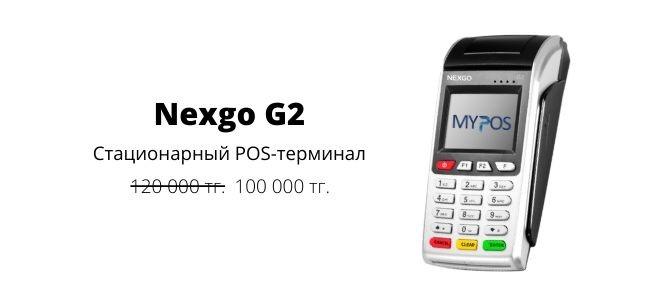 POS-терминалы от myPOS.kz