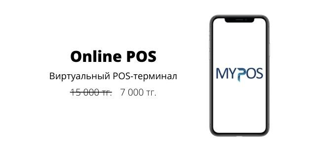 POS-терминалы от myPOS.kz, 2