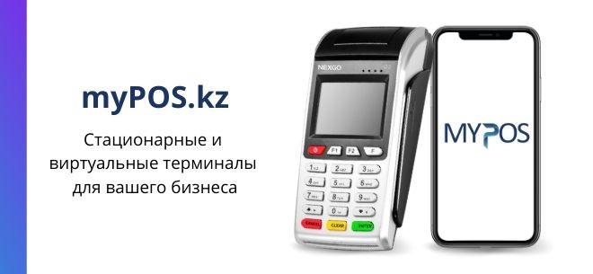 POS-терминалы от myPOS.kz, 3
