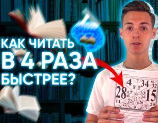 Читать книги за 2 часа? Легко! Запишитесь на онлайн-курс по скорочтению от школы 2Line.kz со скидкой 83%!