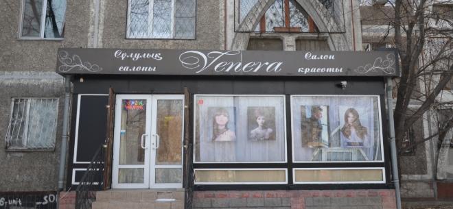 Салон красоты Venera