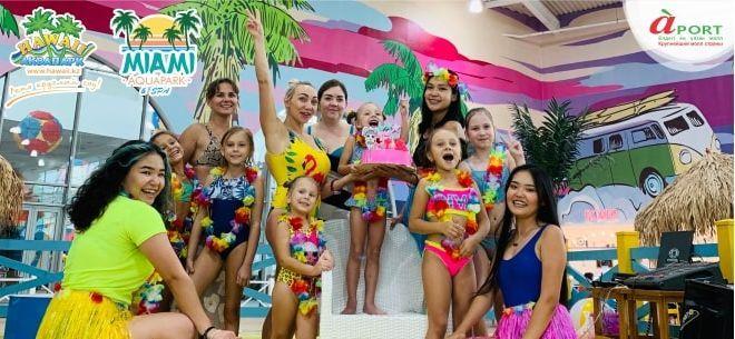 Аквапарк Hawaii и Miami