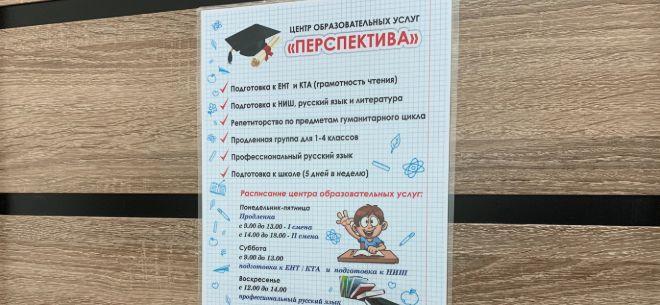 Образовательный центр «Перспектива»