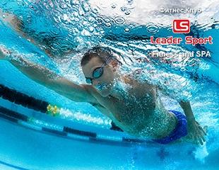 Для здоровья и красоты! Групповые, свободные и индивидуальные занятия плаванием для взрослых и детей в школе плавания в Leader Sport fitness club SPA! Скидка до 53%!