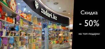 Сеть магазинов подарков ZADARI.KZ