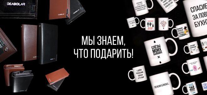 Сеть магазинов подарков ZADARI.KZ, 10