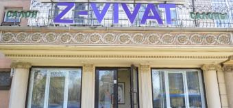 Студия красоты Z-Vivat