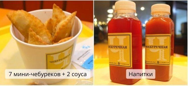 Кафе «Чебуречная»