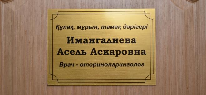 Отоларинголог Имангалиева Асель