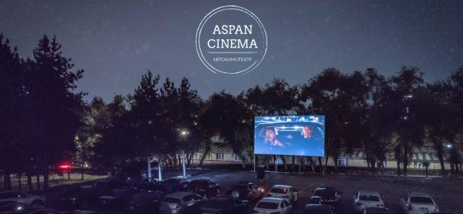 Автокинотеатр Aspan Cinema