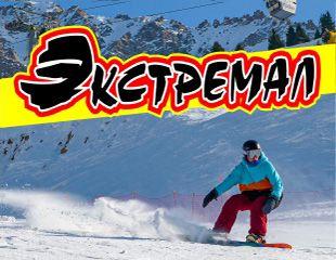 Проведи незабываемую зиму! Прокат коньков, лыж, сноубордов, горнолыжных костюмов, снаряжения и аксессуаров в сети спортивных магазинов Extremal. Скидка до 50%!