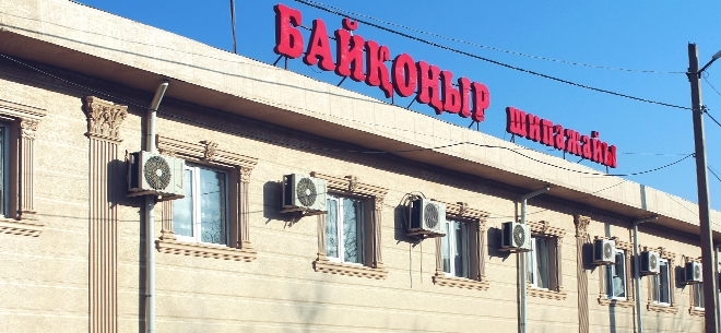 Санаторий «Байконур» на курорте Сарыагаш, 1