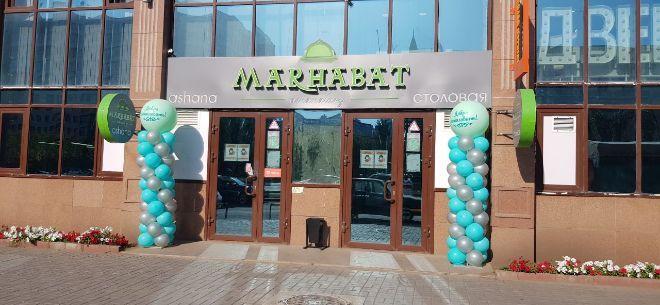 Столовая Marhabat