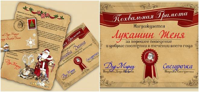 Компания «Почта Деда Мороза», 3