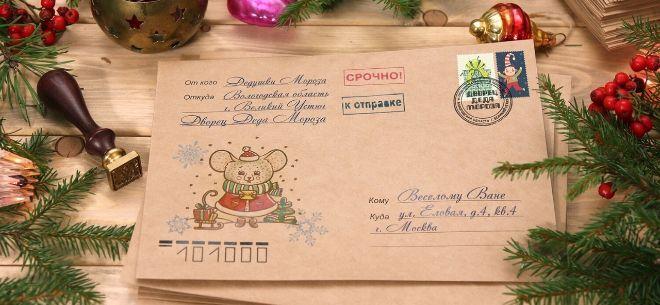 Компания «Почта Деда Мороза»