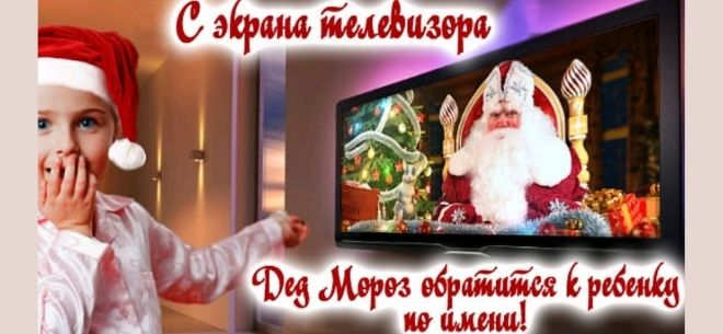 Поздравление от Деда Мороза, 2