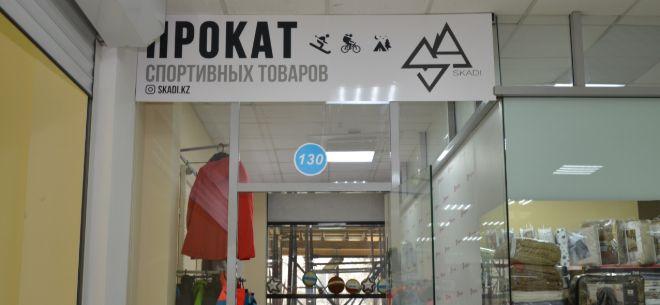 Сеть магазинов проката Skadi