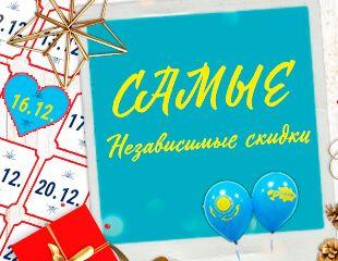 Подарите счастье на Новый год! Эксклюзивная скидка от 3 000 до 10 000 тг. на чек только для пользователей Chocolife.me на товары из каталога Top Shop!