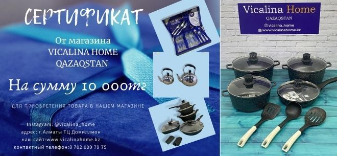 Vicalina Home Qazaqstan