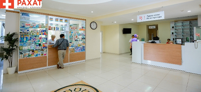 Клиника «Рахат»
